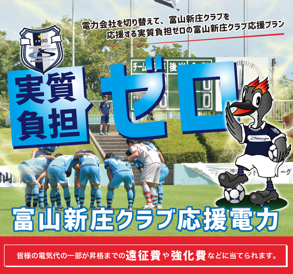 富山新庄クラブ応援電力