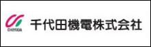 千代田機電